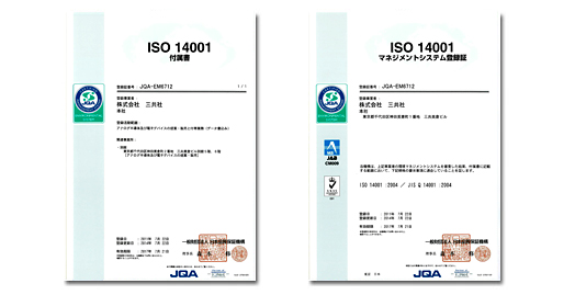 2014年7月登録更新 JQA 日本品質保証機構 登録証番号 JQA-EM6712