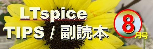 LTspice TIPS 最新技術情報更新中! 詳しくはこちら